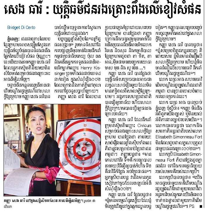 Theary Seng's Poetice Justice, Phnom Penh Post, 16 Nov. 2011